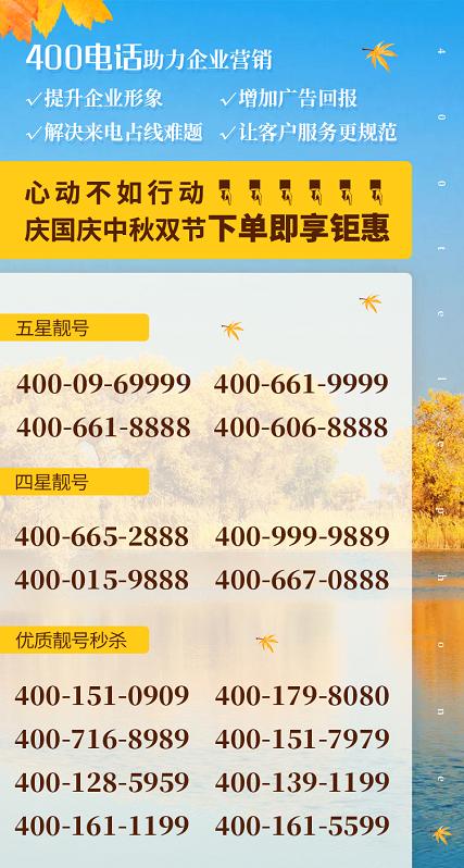 """020年9月28日:今日400电话推荐"""""""