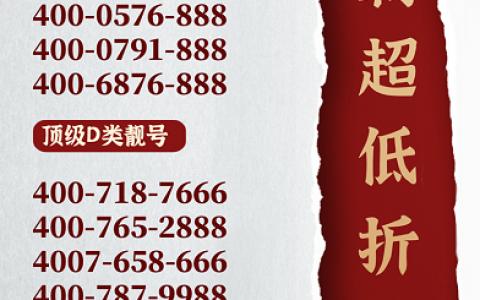 2020年8月31日:今日400电话推荐