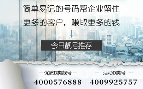 2020年9月8日:今日400电话推荐