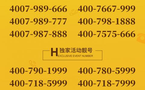 2020年10月22日:今日400电话推荐