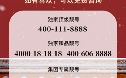 2020年10月23日:今日400电话推荐