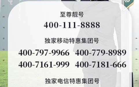 2020年10月26日:今日400电话推荐