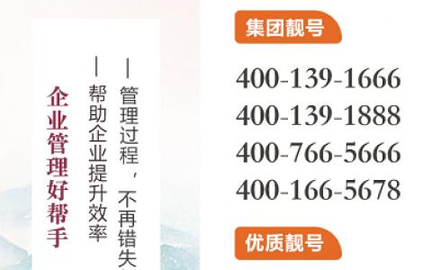 2020年10月27日:今日400电话推荐