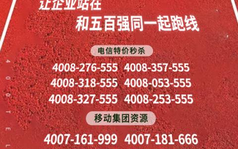 2020年10月29日:今日400电话推荐