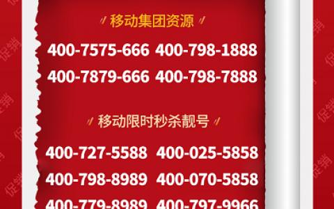 2020年10月30日:今日400电话推荐