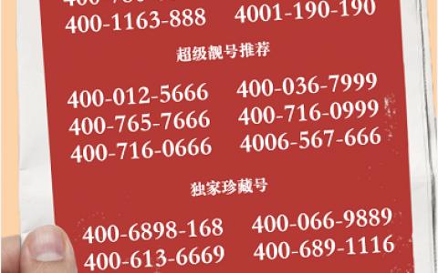 2020年10月13日:今日400电话推荐