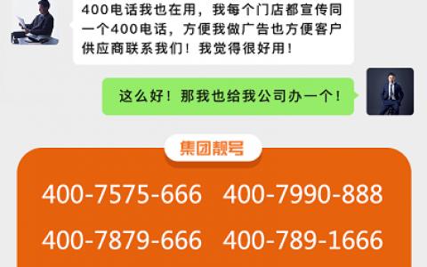 2020年10月14日:今日400电话推荐
