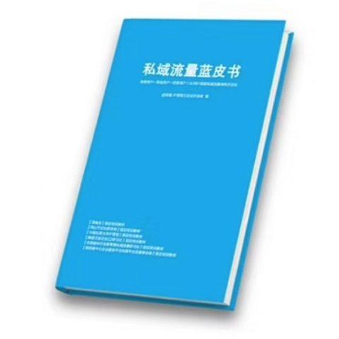 私域流量蓝皮书