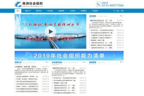 株洲社会组织网