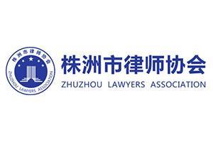 株洲市律师协会