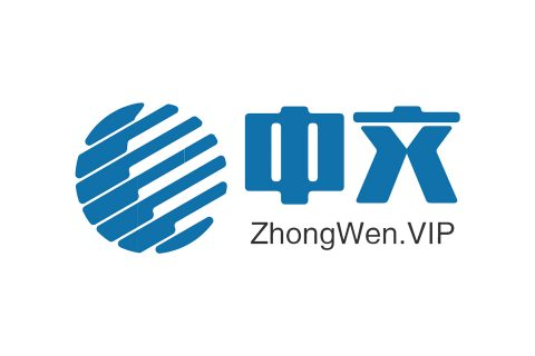 ZhongWen.VIP
