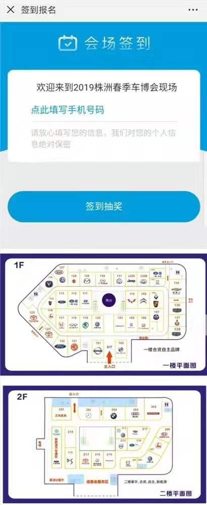 微信签到、抽奖程序:2019株洲春季博览会