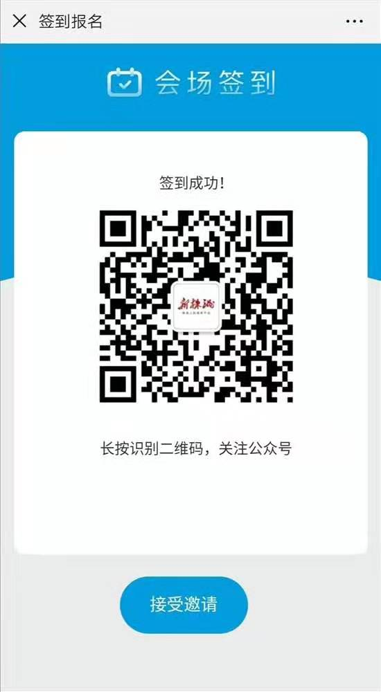 微信签到墙程序:2019年湖南广播电视台通联年会