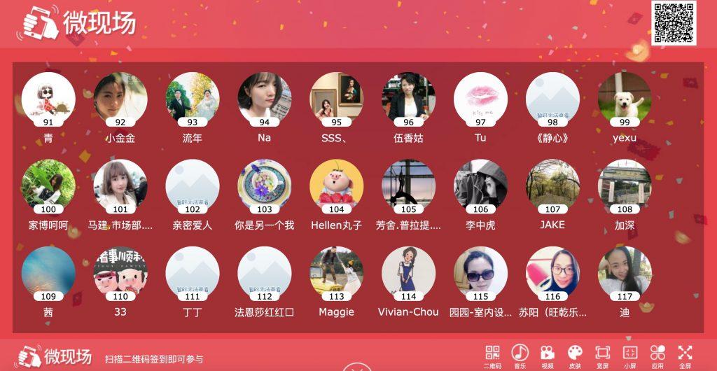 微信签到、3D上墙、抽奖程序:雅安5周年店庆
