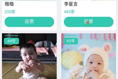 微信投票系统:雅安月子中心最佳萌宝代言人