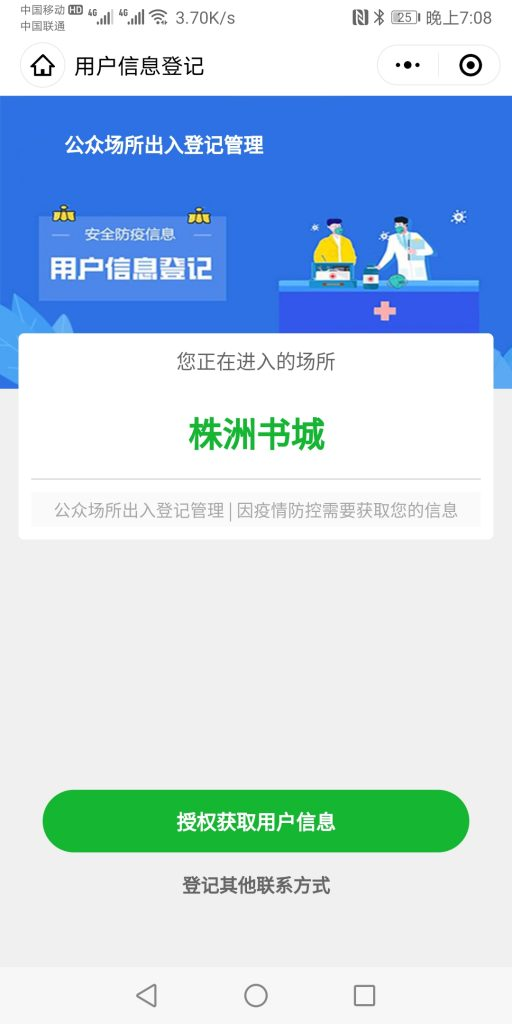 公众场所出入登记小程序开发