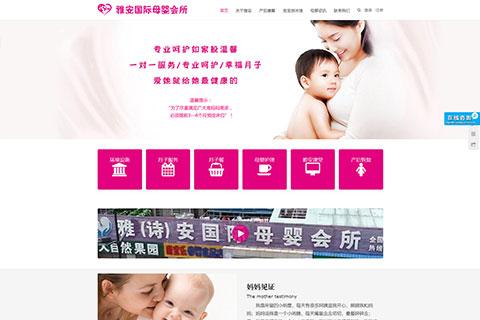 雅安国际母婴会所