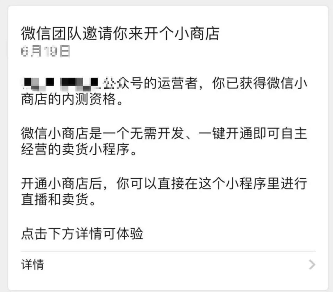"""免费解锁小程序直播带货能力,""""微信小商店""""内测体验报告"""