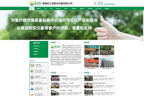 湖南金卫龙生物科技集团有限公司